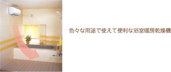 色々な用途で使えて便利な浴室暖房乾燥機